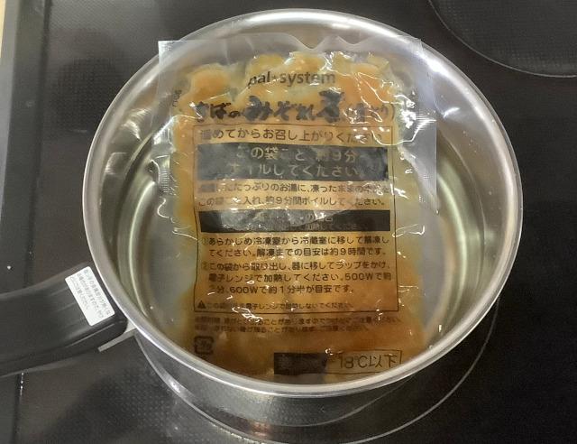 お湯を入れた鍋を用意し、サバのみぞれ煮を入れボイルする