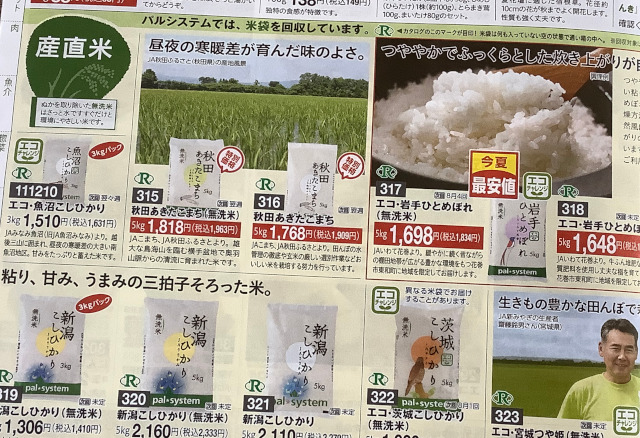 重いお米やかさばる日用品も配達してくれる
