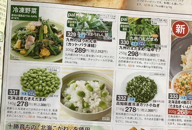 冷凍食品が注文できる