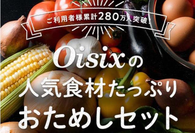 2020年一人暮らしに最もおすすめの食材宅配「オイシックス」