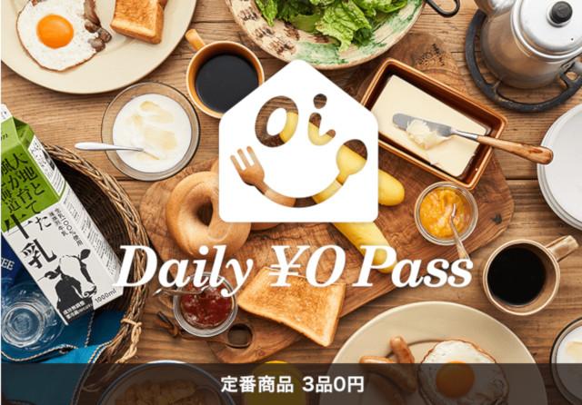 3品まで無料「デイリー0円Pass」