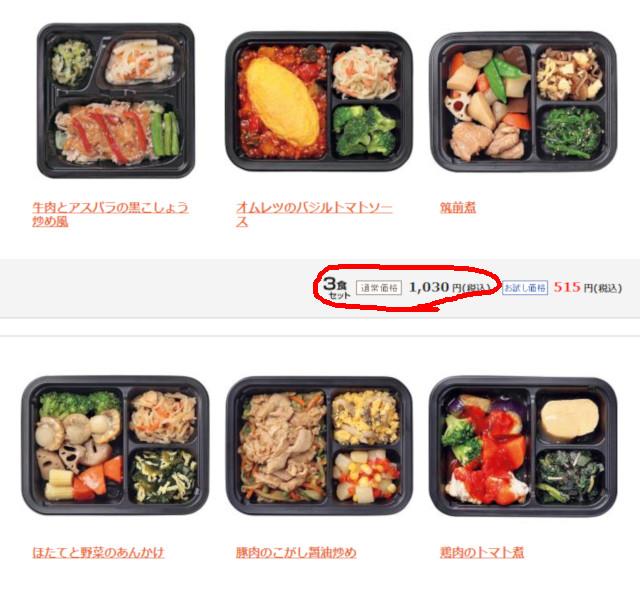 送料無料&1食あたり343円の庶民派価格」
