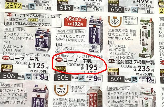 スーパーと比べても安いと感じる良心価格