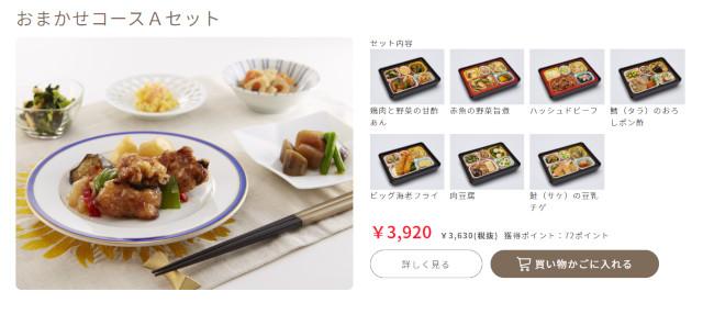 5種類のお惣菜が519円