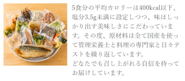 平均400キロカロリー以下、塩分3.5グラムのヘルシーメニュー