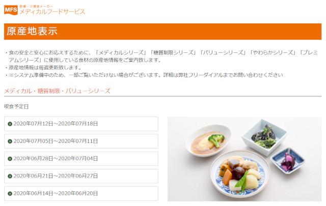 食材の産地情報や放射能検査の結果を公表