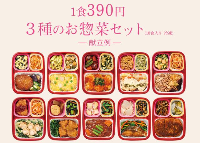 1食390円の「ちゃんと家ごはん」