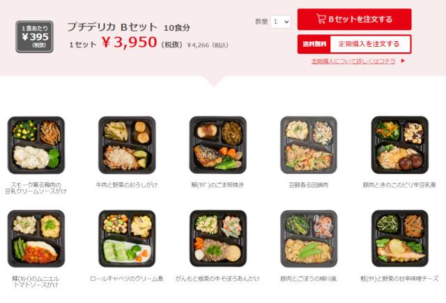 第3位【427円】食のそよ風のプチデリカ