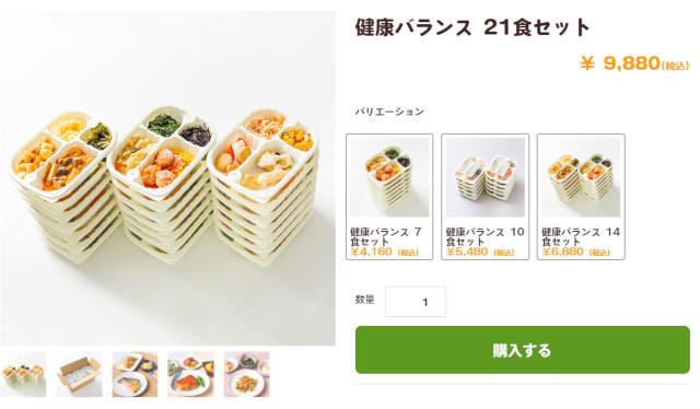 第4位【470円】まごころケア食の健康バランス 21食セット