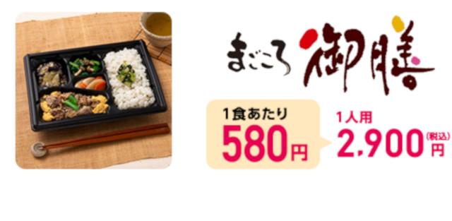 ごはん付きで1食あたり580円のまごころ御膳