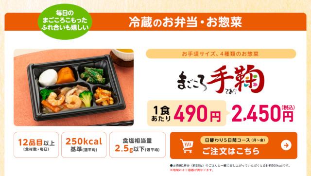 第5位【490円】ワタミの宅食のまごころ手鞠