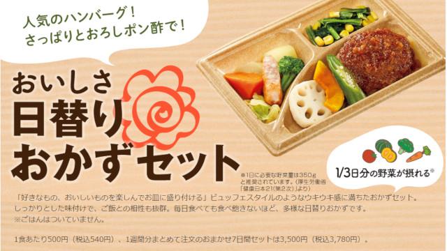 第6位【540円】セブンミールの日替わりおかずセット