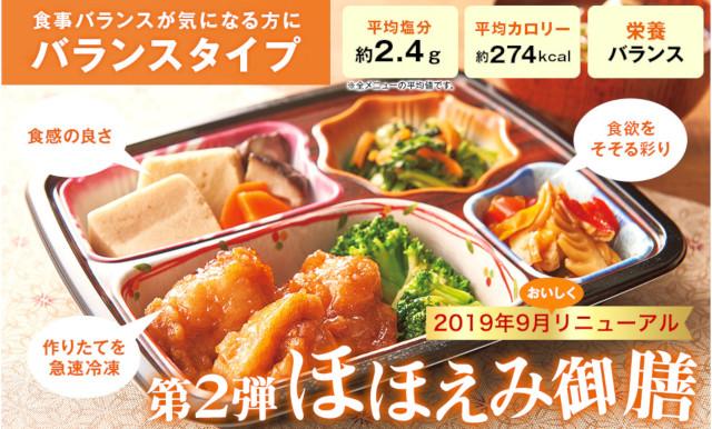 第7位【538円】ほほえみ御膳