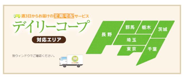 関東地方(東京、埼玉、群馬、栃木、茨城、千葉、長野)でしか利用することができない