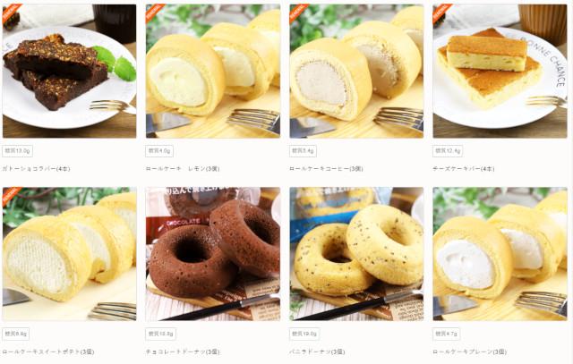 糖質90パーセントオフのロールケーキやリゾットなどサイドメニュー