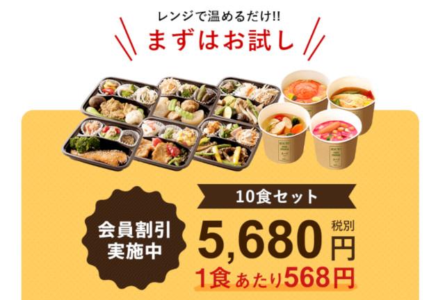 第10位【613円】ナッシュの10食セット