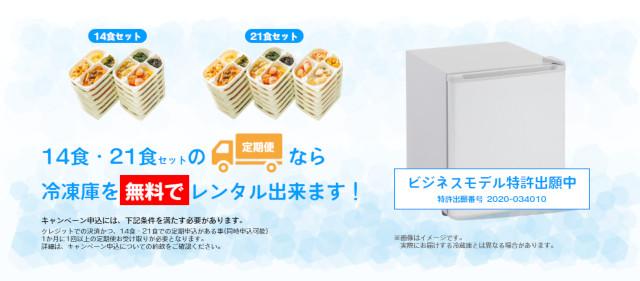冷凍庫が無料でレンタル可能