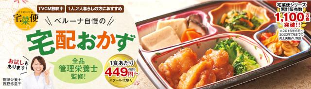 1食あたり499円