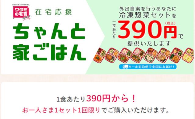 390円~のリーズナブルメニュー