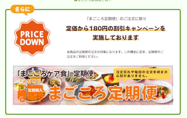 定期便利用で180円割引