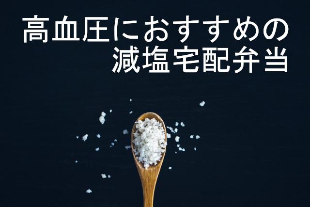 【美味しく減塩】高血圧の方におすすめの宅配減塩弁当14選|人気の減塩弁当を徹底比較