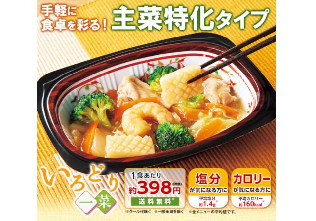 【塩分1.4g】ベルーナグルメのいろどり一菜