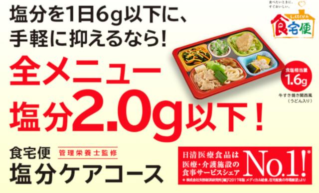 【塩分2g以下】食宅便の塩分ケアコース