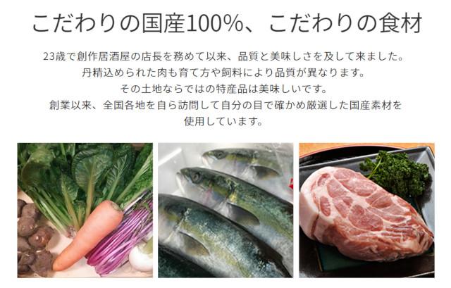 国産食材100%