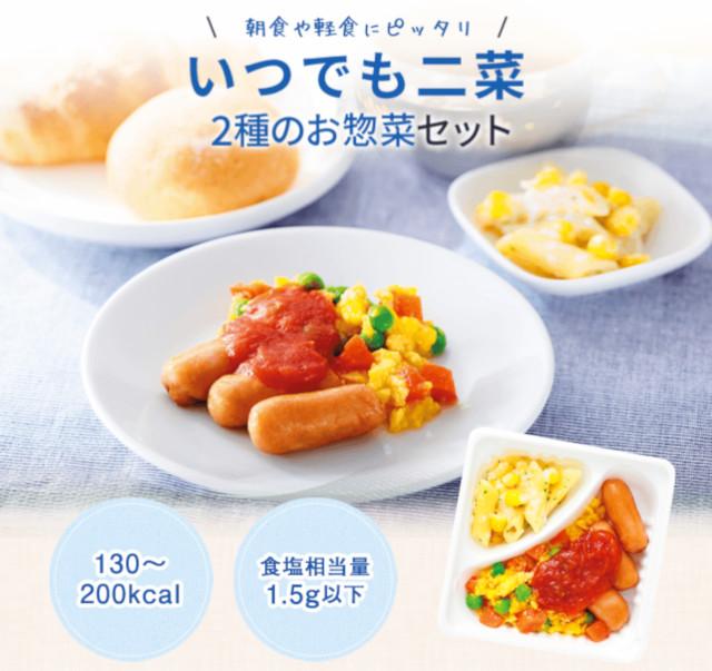 【塩分1.5g以下】 ワタミの宅食ダイレクトのいつでも二菜