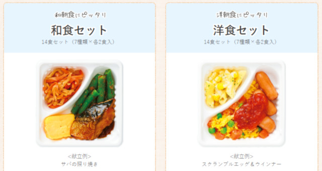 選べる和食セット、洋食セット