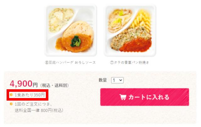 1食350円のお手軽価格