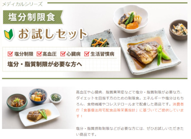 【塩分1.7g以下】メディカルフードサービスのMFS塩分制限食