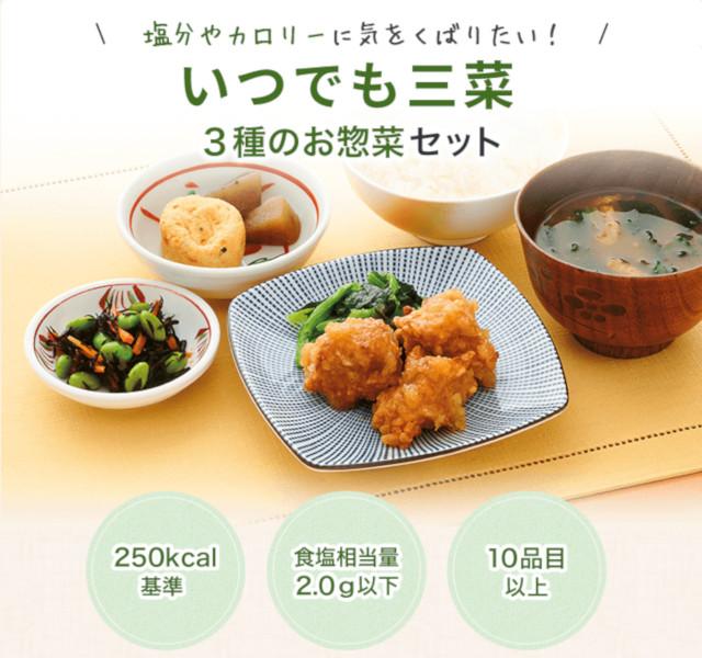 【塩分2g以下】 ワタミの宅食ダイレクトのいつでも三菜