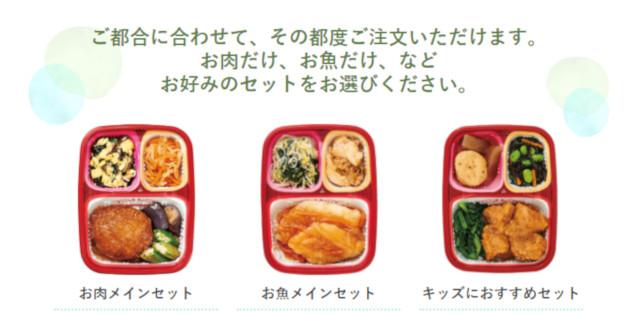 選べるお肉やお魚