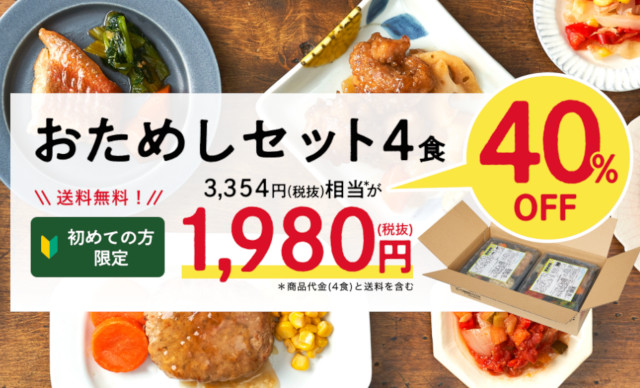 【塩分2g以下】スギサポデリのヘルシーバランス食