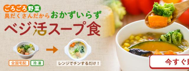 塩分2g以下の食べる野菜スープ