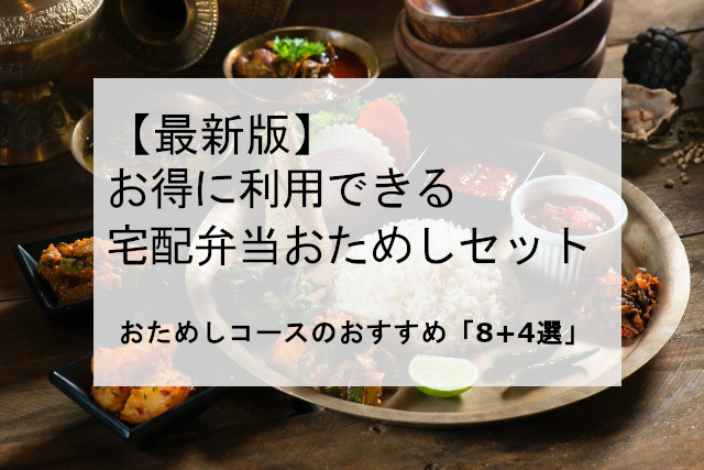 【最新版】宅配弁当のおためしセットおすすめ|お得なおためしセット「8+4選」