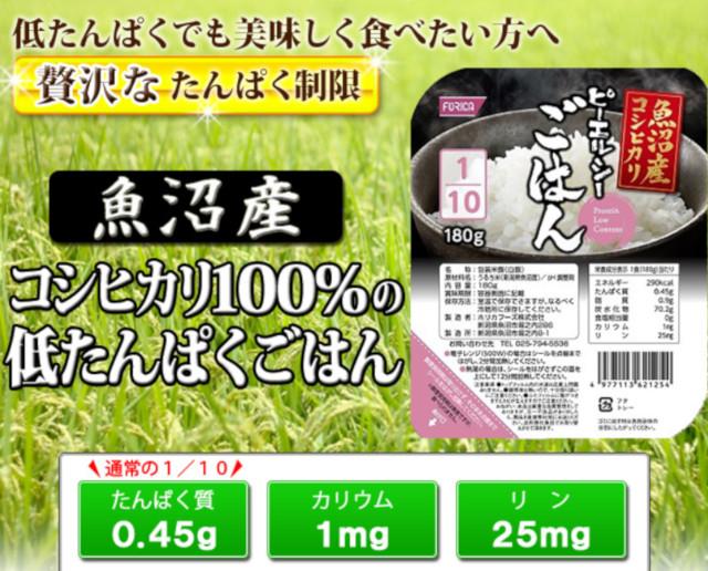 【883円~】気配り宅配食+カロリーオフごはん(ウェルネスダイニング)